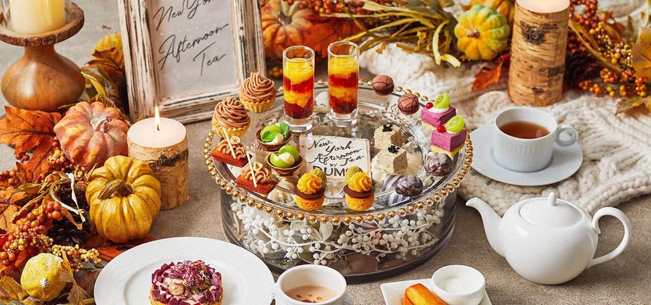 和栗を中心にイチジクなど秋の味覚を贅沢に使用したアフタヌーンティー|EAT