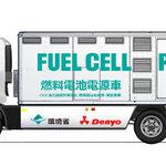 トヨタとデンヨー、燃料電池電源車を共同開発し、実証運転を開始|TOYOTA
