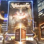 「バーチャル渋谷 au 5Gハロウィーンフェス」でおうちハロウィーンを愉しもう au 5G