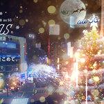 若槻千夏やYOUも参加! イベント盛り沢山の「バーチャル渋谷 au 5G X'mas」開催(12/20〜25)   VIRTUAL SHIBUYA
