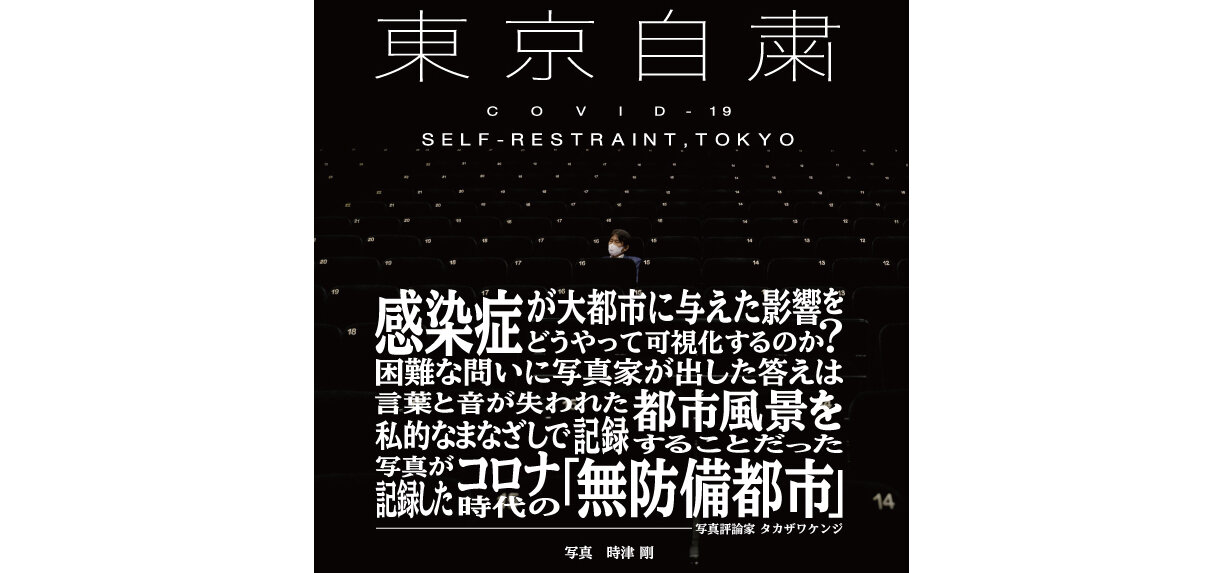 写真集『東京自粛 COVID-19, SELF-RESTRAINT,TOKYO』|BOOK