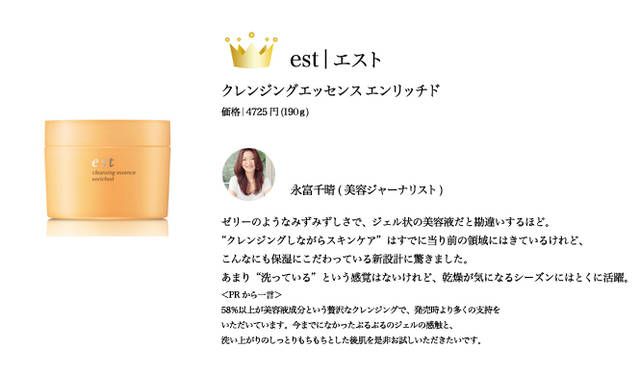 COSMETIC OF THE YEAR 2009|エスト Tel. 03-5630-5040