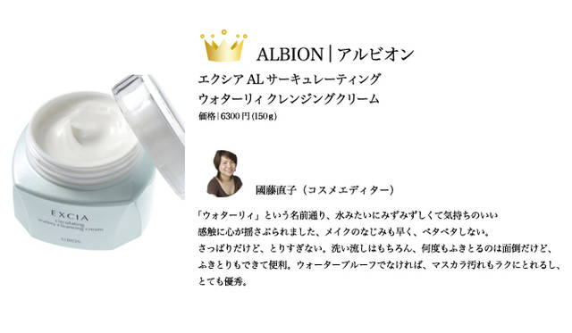 "COSMETIC OF THE YEAR 2009|アルビオン <span class=""text-freedialicon"">0120-114-225</span>"