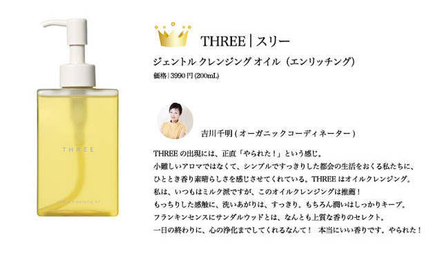 "COSMETIC OF THE YEAR 2009|THREE <span class=""text-freedialicon"">0120-898-003</span>"