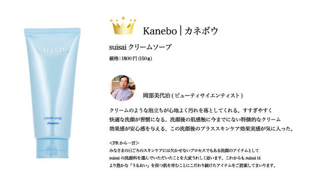 """COSMETIC OF THE YEAR 2009 カネボウ化粧品 <span class=""""text-freedialicon"""">0120-518-520</span>"""
