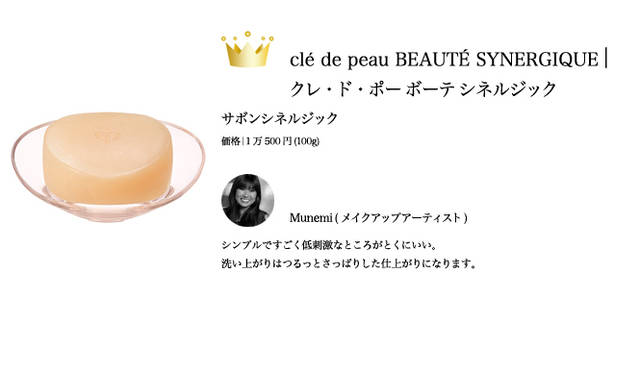 """COSMETIC OF THE YEAR 2009 資生堂インターナショナル <span class=""""text-freedialicon"""">0120-81-4710</span>"""