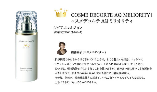 2009 COSMETIC OF THE YEAR|コスメデコルテ Tel. 03-3273-1676