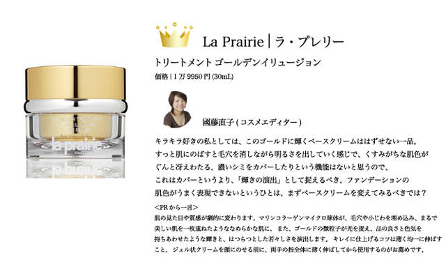 """2009 COSMETIC OF THE YEAR