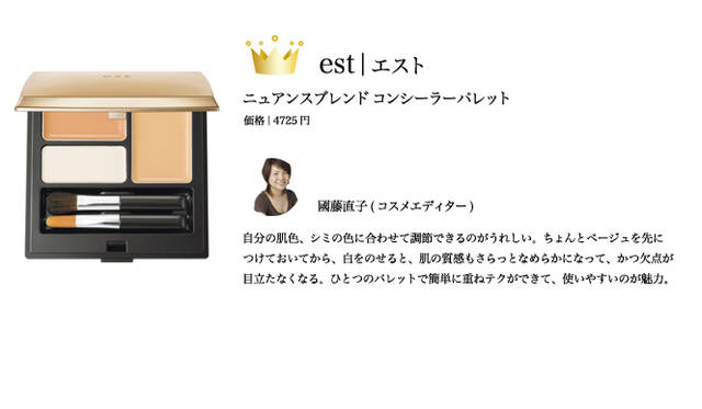 2009 COSMETIC OF THE YEAR|エスト Tel. 03-5630-5040