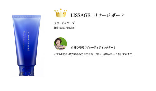 "2009 COSMETIC OF THE YEAR|リサージ <span class=""text-freedialicon"">0120-417-134</span>"