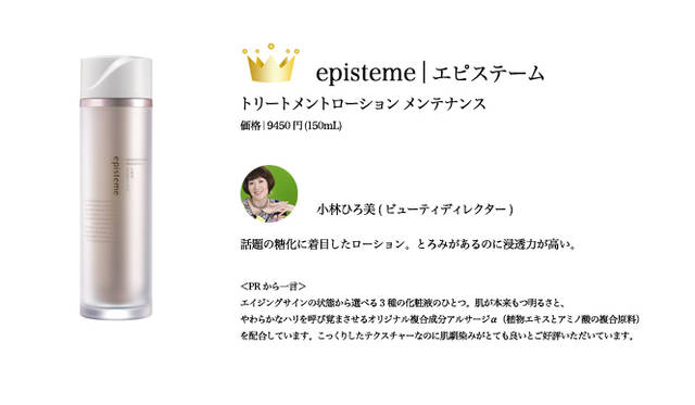 2009 COSMETIC OF THE YEAR|エピステーム