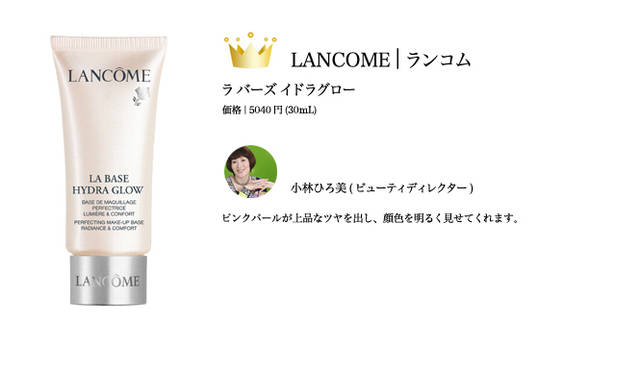 2009 COSMETIC OF THE YEAR|ランコム Tel. 03-6911-8124