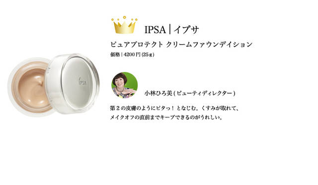 "2009 COSMETIC OF THE YEAR|イプサ <span class=""text-freedialicon"">0120-523-543</span>"