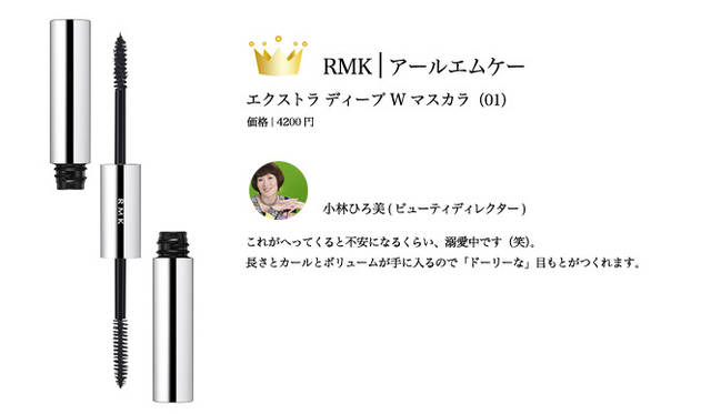 "2009 COSMETIC OF THE YEAR|RMK Division <span class=""text-freedialicon"">0120-988-271</span>"