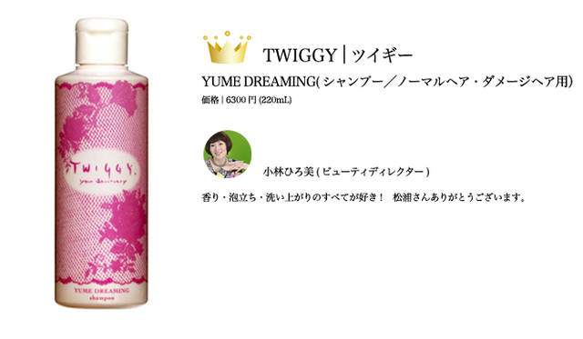 2009 COSMETIC OF THE YEAR|ツィギー Tel. 03-6413-1590