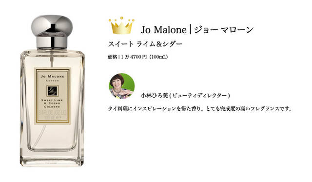 2009 COSMETIC OF THE YEAR|ジョー マローン Tel.03-5251-3541