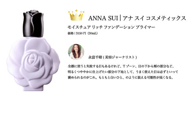 """2009 COSMETICS OF THE YEAR アナ スイ コスメティックス <span class=""""text-freedialicon"""">0120-735-559</span>"""