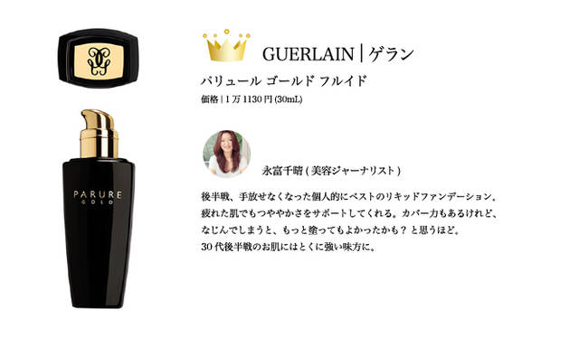 """2009 COSMETICS OF THE YEAR ゲランお客様窓口 <span class=""""text-freedialicon"""">0120-140-677</span>"""
