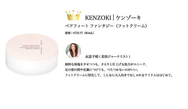 2009 COSMETIC OF THE YEAR KENZOKI Tel.03-3263-9322