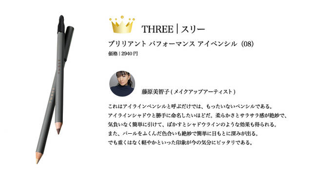 """2009 COSMETICS OF THE YEAR スリー <span class=""""text-freedialicon"""">0120-898-003</span>"""