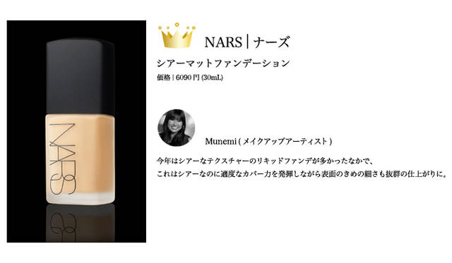 """2009 COSMETICS OF THE YEAR ナーズ ジャパン <span class=""""text-freedialicon"""">0120-356-686</span>"""