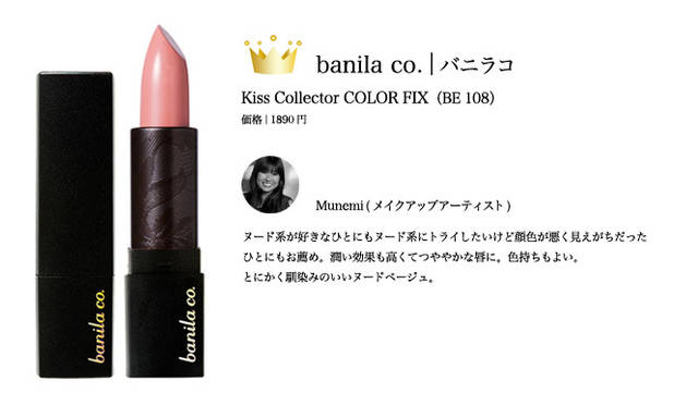 """2009 COSMETICS OF THE YEAR バニラコ <span class=""""text-freedialicon"""">0120-963-085</span>"""