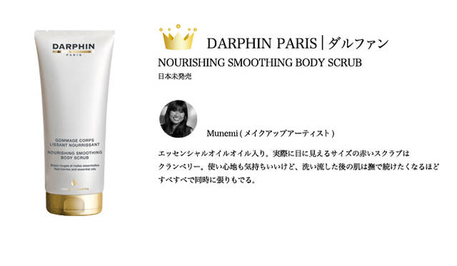 2009 COSMETIC OF THE YEAR ダルファン