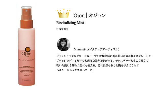 2009 COSMETIC OF THE YEAR オジョン