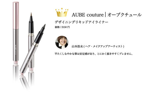 2009 COSMETICS OF THE YEAR|花王オーブ 03-5630-5040