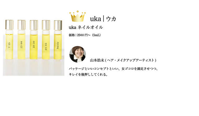 2009 COSMETIC OF THE YEAR|uka 東京オフィス Tel. 03-5775-7828