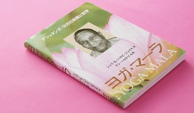 藤原美智子|2010年2月エッセイ「ヨガ 最初の一歩を乗り超えて」