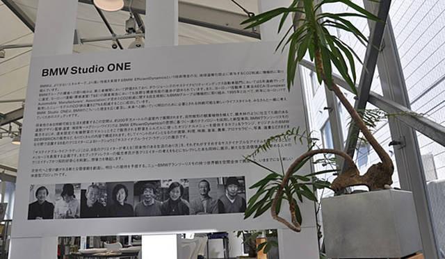 塚田有一│みどりの触知学 BMW Studio ONE 正面 ユッカ