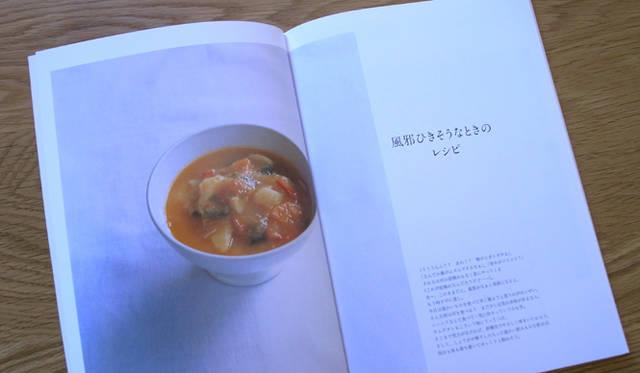 連載・生方ななえ(うぶかたななえ)|『風邪とごはん』 風邪の時にかぎらずよく作っているお気に入りのスープ。