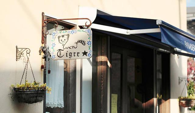 <strong>PANADERIA TIGRE|パナデリア ティグレ</strong> 店名ロゴの虎のイラスト部分も、よく見ると「てぃぐれ」と描かれている。