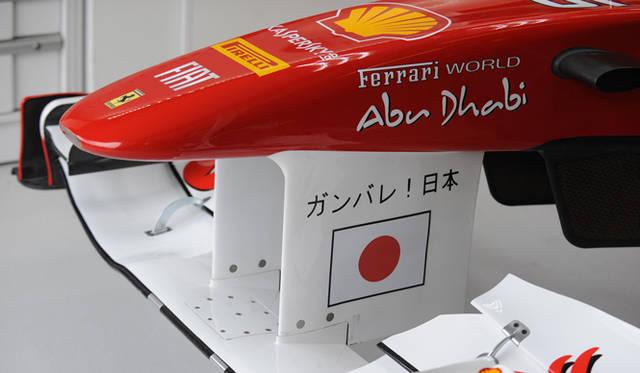 <strong>Ferrari|フェラーリ</strong>