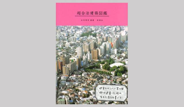 <strong>特集|OPENERS的ニッポンの若手建築家 PARTII 吉村靖孝</strong> 『超合法建築図鑑』(2006年)