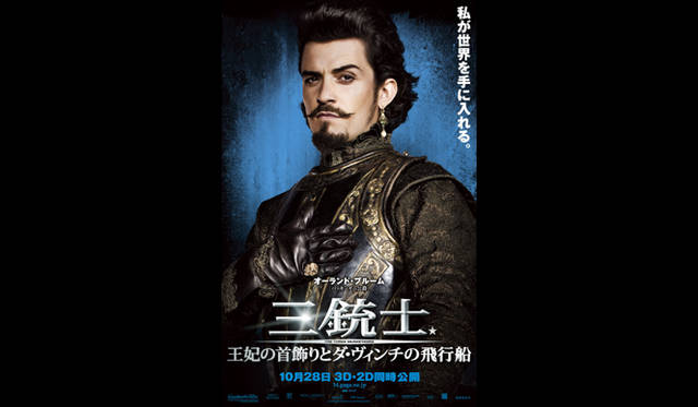 <strong>MOVIE|『三銃士/王妃の首飾りとダ・ヴィンチの飛行船』試写会プレゼント</strong> &copy; 2011 Constantin Film Produktion GmbH, NEF Productions, S.A.S. and New Legacy Film Ltd. All rights reserved.