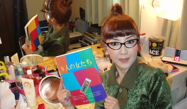 <strong>戸田恵子</strong>|『HUNTER』収録の途中から、舞台『8人の女たち』の稽古がはじまりました。覚悟はしていたものの、途中体調を崩してしまったり、予想どおり地獄の日々となりました(泣)。