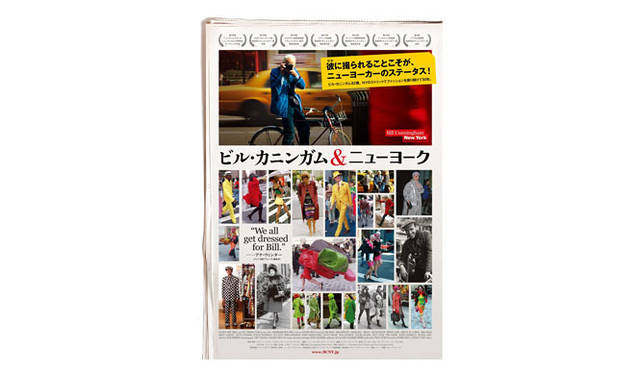 <strong>伊勢丹×ビームス</strong> 映画『ビル・カニンガム&ニューヨーク』 &#169;The New York Times and First Thought Films.