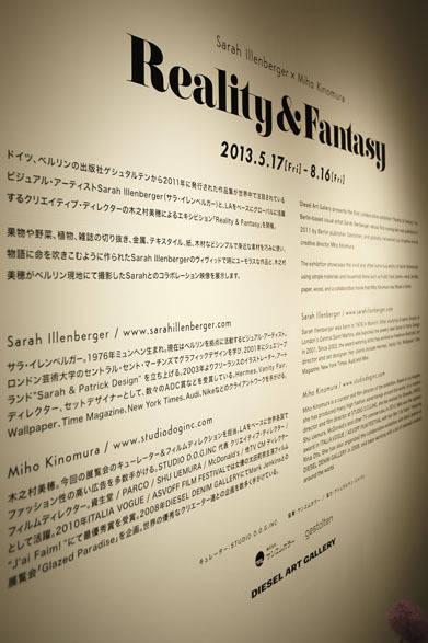 <strong>DIESEL|ディーゼル</strong> コンセプトストア「ディーゼル シブヤ」 地下1階のアートギャラリー。現在は、サラ・イレンベルガーと木之村美穂による『Reality & Fantasy』を開催中