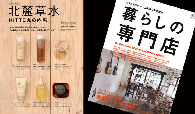 <strong>&#26555;出版社</strong> 『別冊Discover Japan 暮らしの専門店』