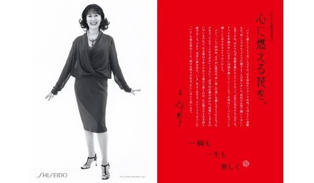 <strong>SHISEIDO|資生堂</strong> 花椿ホールオープニングプログラム「Japan Original Beauty」<br /><br />    岸 惠子氏/『文藝春秋』3月号
