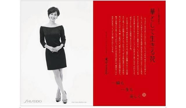 <strong>SHISEIDO|資生堂</strong> 花椿ホールオープニングプログラム「Japan Original Beauty」<br /><br />  滝川クリステル氏/『文藝春秋』3 月号