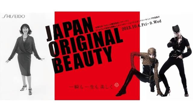 """<strong>SHISEIDO