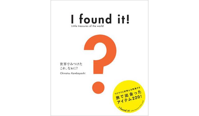 <strong>スペースシャワーブックス</strong> 神林千夏著『I found it! Little treasures of the world 世界でみつけた これ、なぁに?』