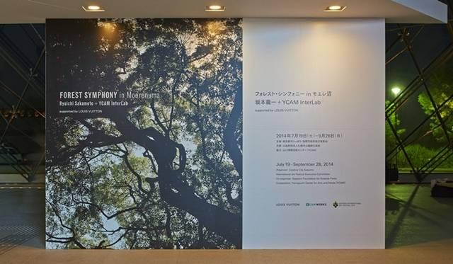 <strong>LOUIS VUITTON|「札幌国際芸術祭2014」のオフィシャルグランドパートナーに</strong>