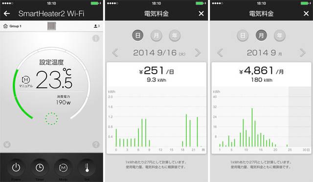 <strong>BALMUDA|バルミューダ</strong> 家電マネージメントアプリ「UniAuto」バージョン1.5