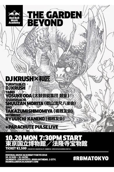 "<strong>■10/20|The Garden Beyond</strong><br /><br />  最先端のビートと日本に長く継承される伝統楽器が奏でる「The Garden Beyond」は、『静 動・光への道』をテーマに日本がもつふたつの""顔""を音によって体感するイベント。東京国立博物館の法隆寺宝物館を背景に、日本を代表するターンテーブリスト、DJ KRUSHが、世界的に知られる和太鼓集団の「鼓童」のメンバーや、雅楽、尺八の演奏者たちとともに一夜限りの音風景を作り出す。歴史的文化財を収蔵する建物に囲まれた中庭で繰り広げられる音の融合を展開。<br /><br />   Red Bull Music Academy Japan<br /> http://www.redbullmusicacademy.jp"