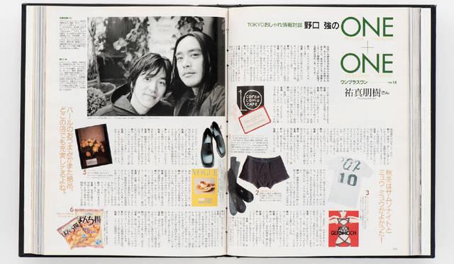 『ギンザ』1999年5月1日号より ©マガジンハウス