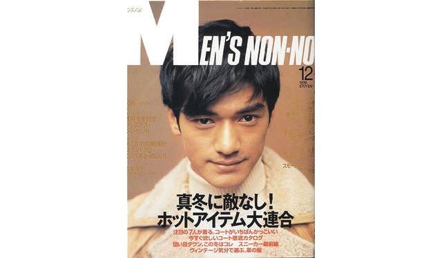 『メンズノンノ』1996年12月号 ©集英社